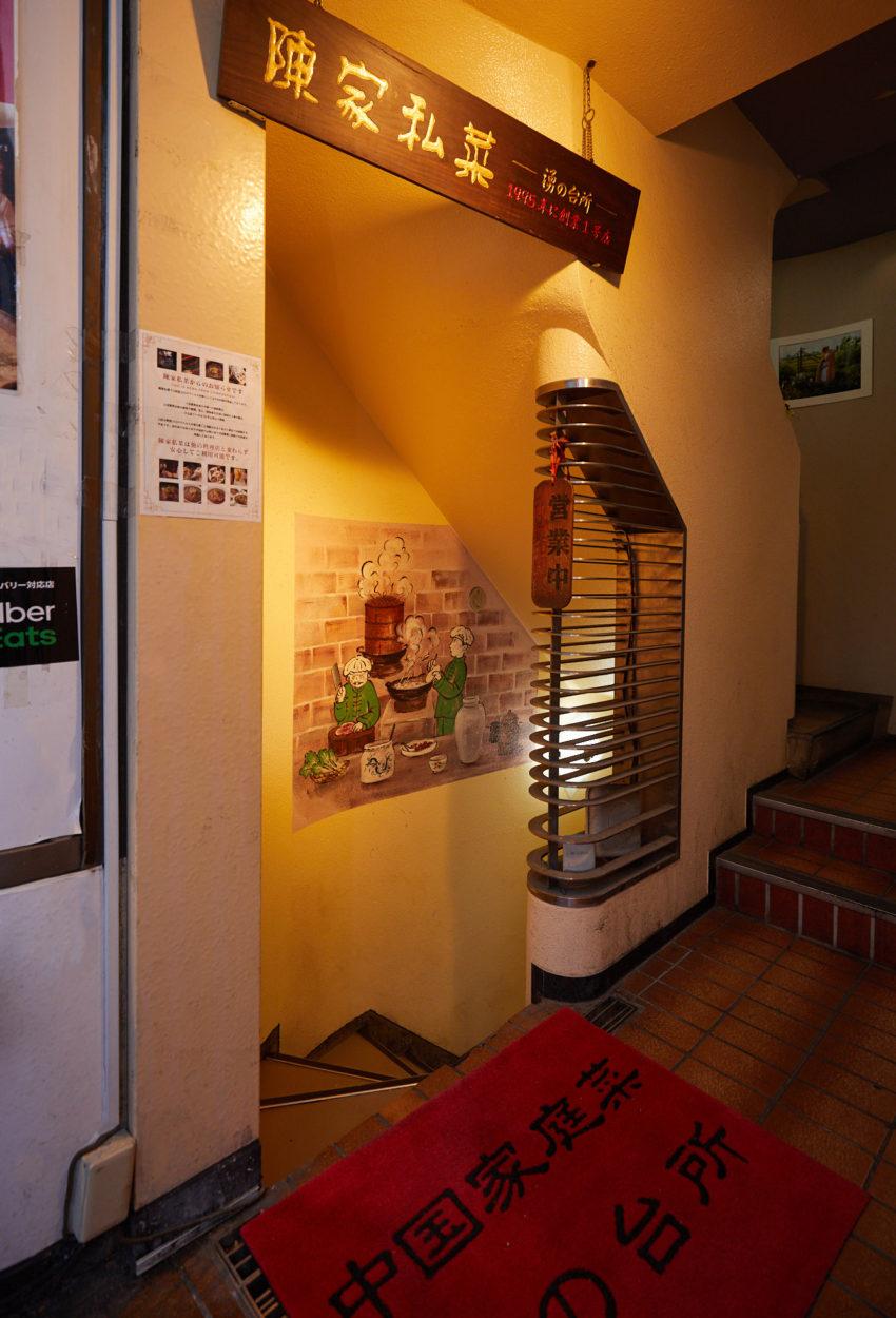 赤坂1号店0093-3 19 2020-